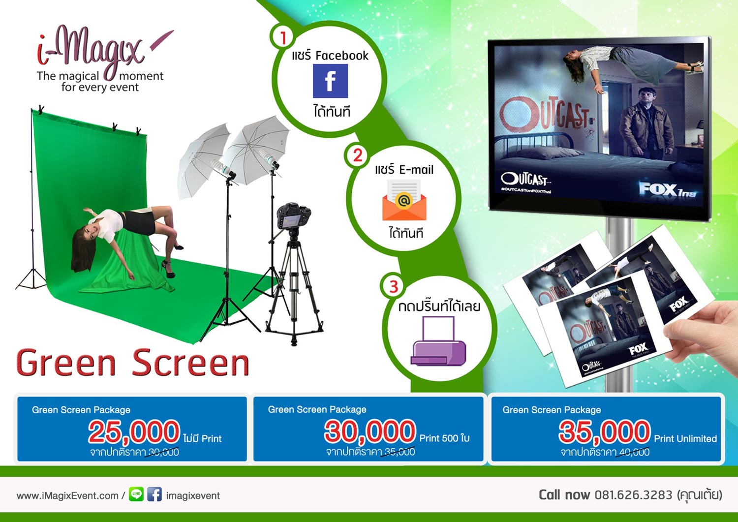 product-green-screen