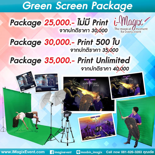 green-screen-package