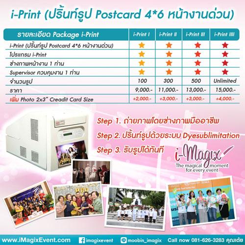 i-print